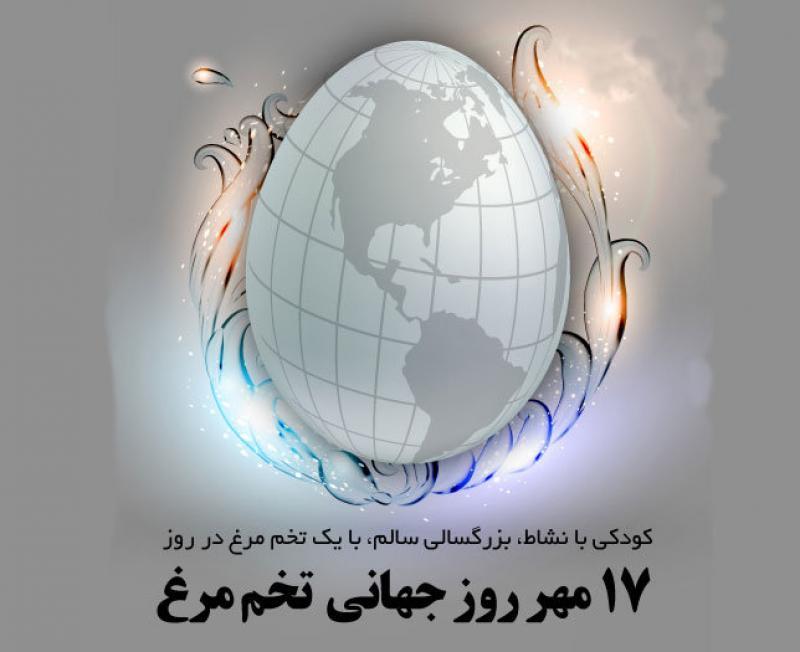روز جهانی تخم مرغ {9 اکتبر } - مهر 98
