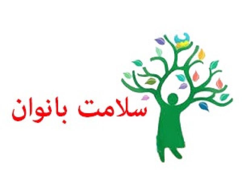 روز ملی سلامت زنان - مهر 98