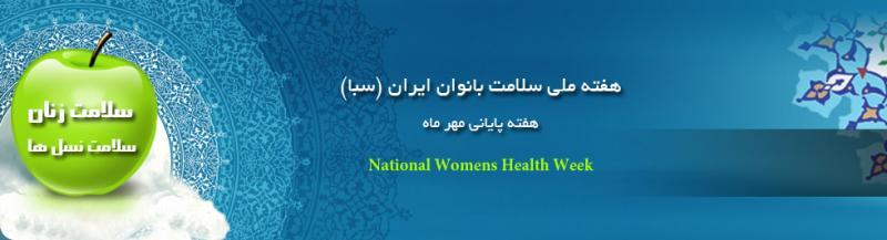 هفته ملی سلامت بانوان ایرانی(سبا) مهر 98
