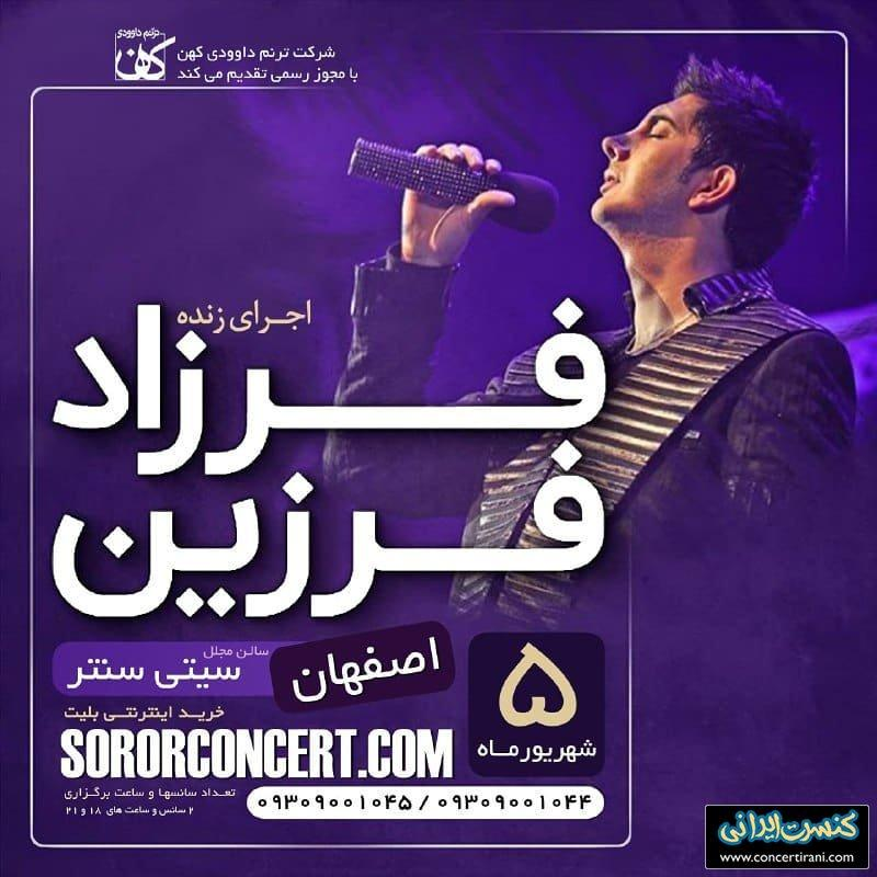 کنسرت فرزاد فرزین؛ اصفهان - شهریور 98