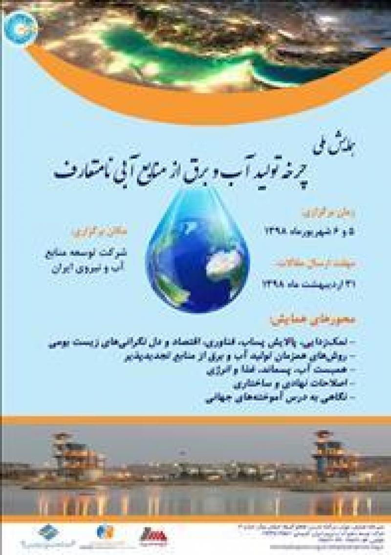 همایش چرخه تولید آب و برق از منابع آبی نامتعارف ؛تهران - شهریور 98