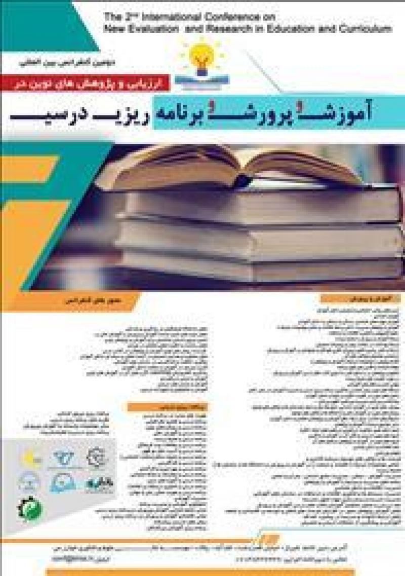 کنفرانس ارزیابی و پژوهش های نوین در آموزش و پرورش و برنامه ریزی درسی ؛شیراز - شهریور 98
