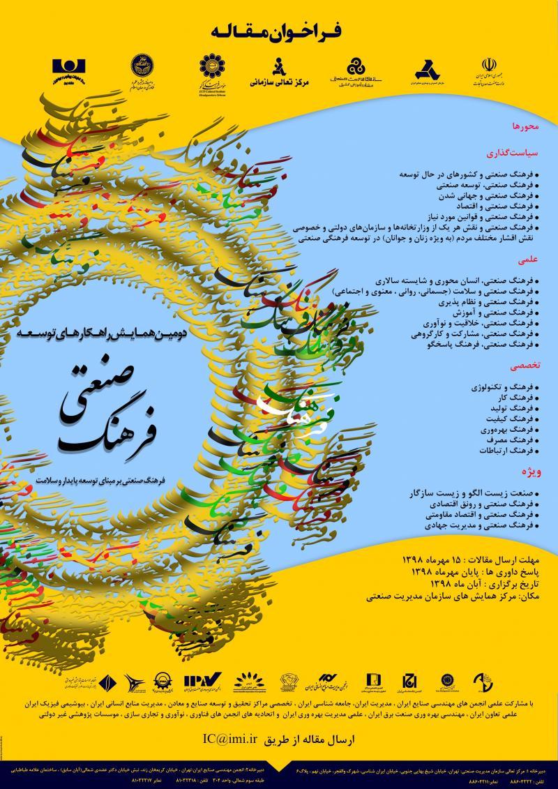 همایش توسعه فرهنگ صنعتی ؛تهران - شهریور 98