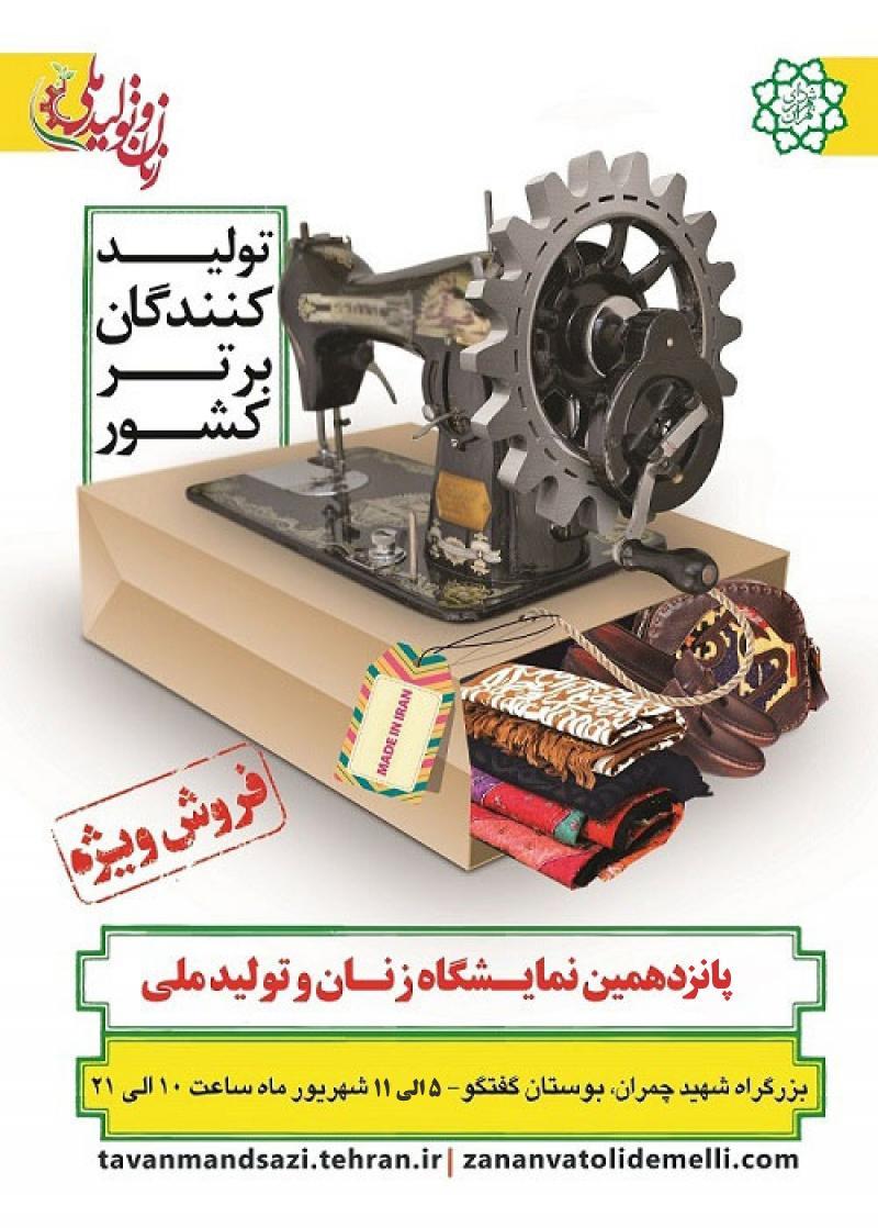نمایشگاه زنان و تولید ملی بوستان گفتگو تهران شهریور 98