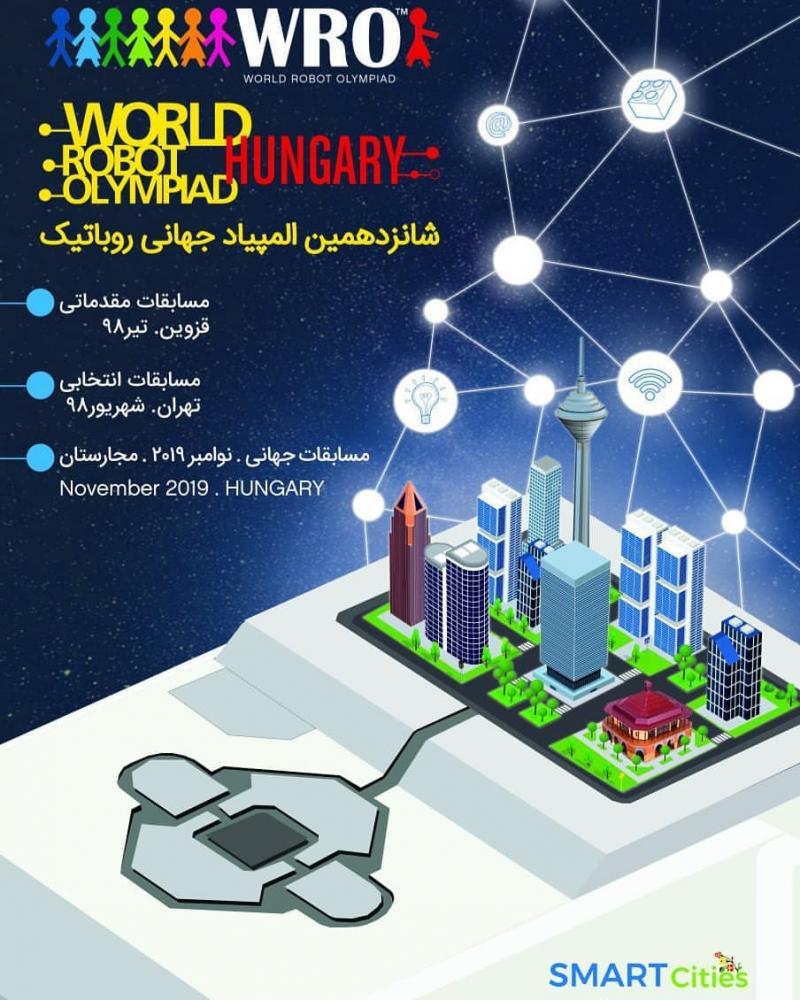 جشنواره مسابقه المپیاد جهانی رباتیک ؛تهران - شهریور 98