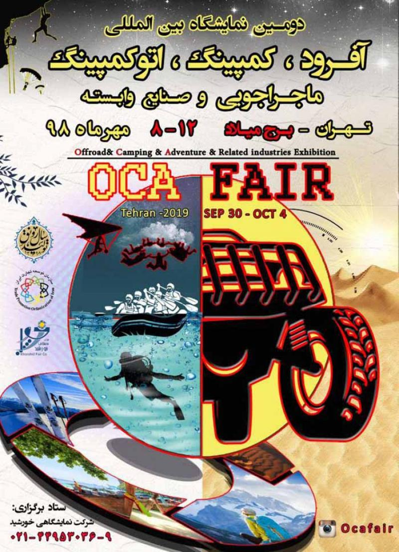 نمایشگاه آفرود، کمپینگ، ماجراجویی برج میلاد تهران مهر 98