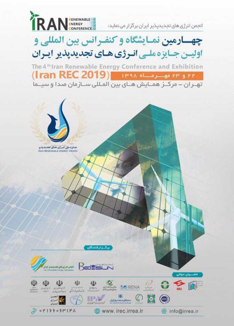 نمایشگاه و کنفرانس انرژی های تجدیدپذیر ایران صدا و سیما ؛ تهران - مهر 98
