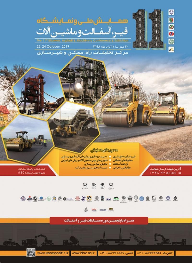 همایش ملی و نمایشگاه قیر، آسفالت و ماشین آلات ؛تهران - مهر و آبان 98