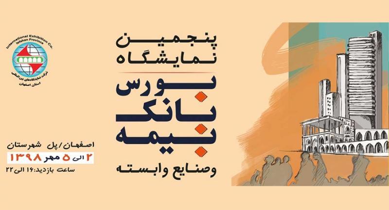 نمایشگاه بورس، بانک و بیمه و صنایع وابسته ؛ اصفهان - مهر 98