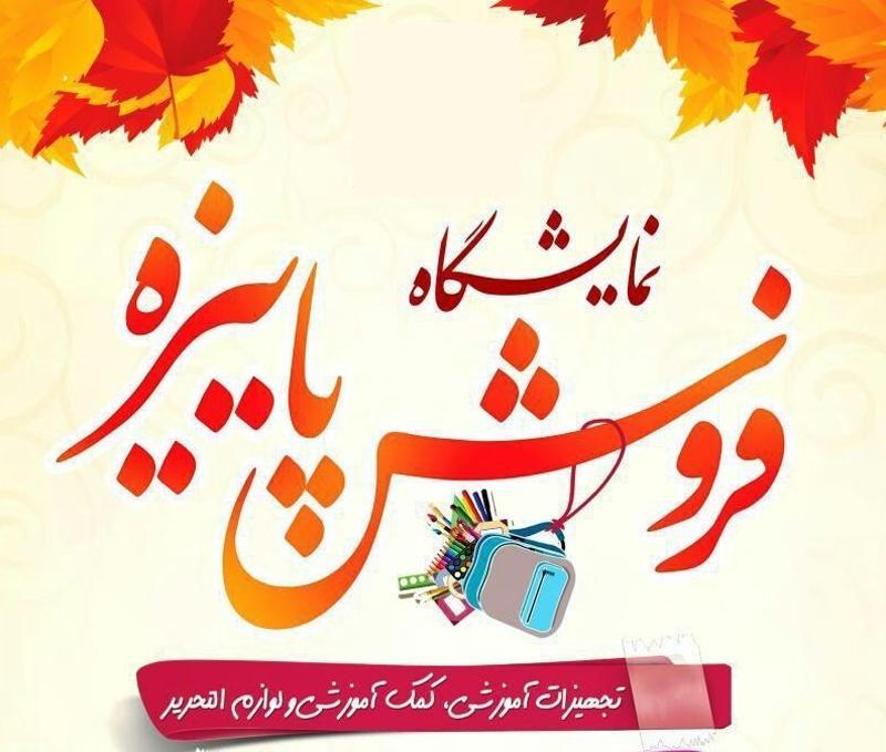 نمایشگاه پاییزه ؛ زنجان - شهریور 98