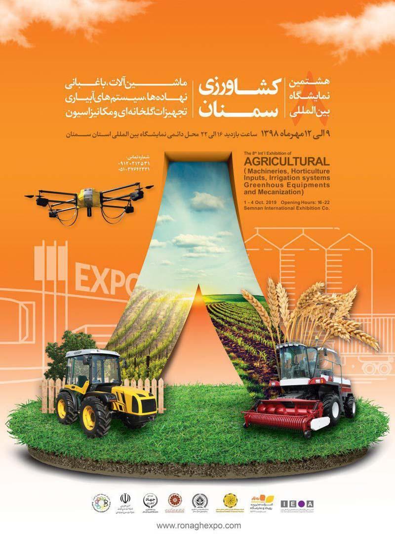 نمایشگاه کشاورزی، ماشین آلات، نهاده ها، سیستم های آبیاری، تجهیزات گلخانه ای و مکانیزاسیون ؛سمنان - مهر  98