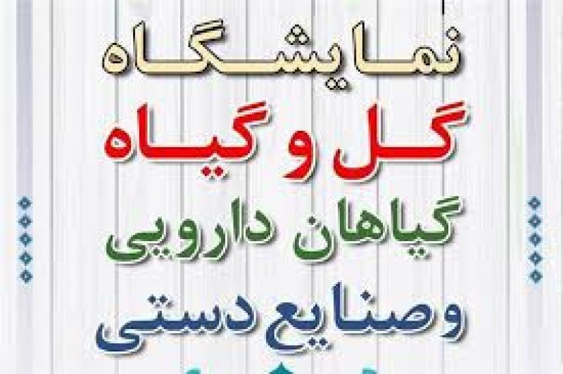 نمایشگاه صنایع دستی ؛قزوین - بهمن و اسفند 98