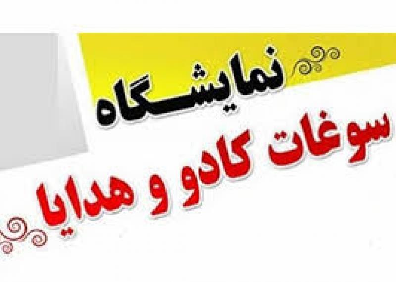 نمایشگاه سوغات و هدایا ؛خرم آباد - اسفند 98
