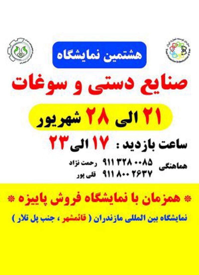 نمایشگاه صنایع دستی و سوغات قائمشهر شهریور 98