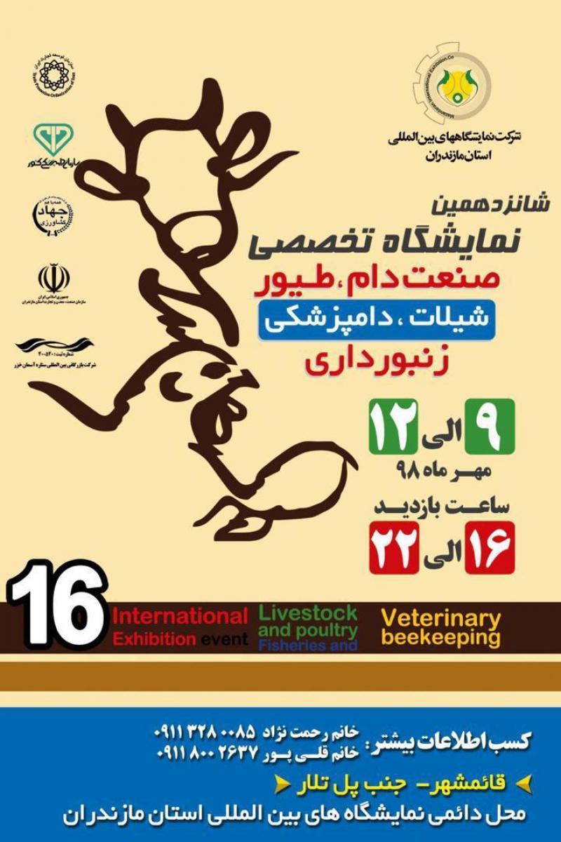 نمایشگاه صنعت دام و طیور، شیلات، دامپزشکی، زنبور داری و صنایع وابسته قائمشهر مهر 98