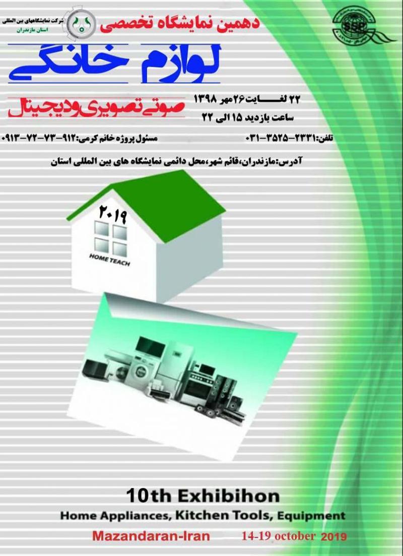 نمایشگاه لوازم خانگی، صوتی تصویری و دیجیتال ؛ قائمشهر - مهر 98