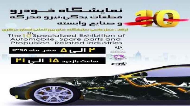 نمایشگاه خودرو، قطعات و صنایع وابسته ؛اراک - مهر 98