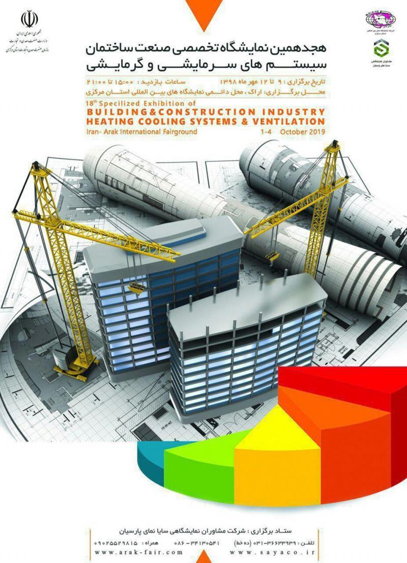 نمایشگاه ساختمان و سیستم های سرمایشی و گرمایشی اراک مهر 98