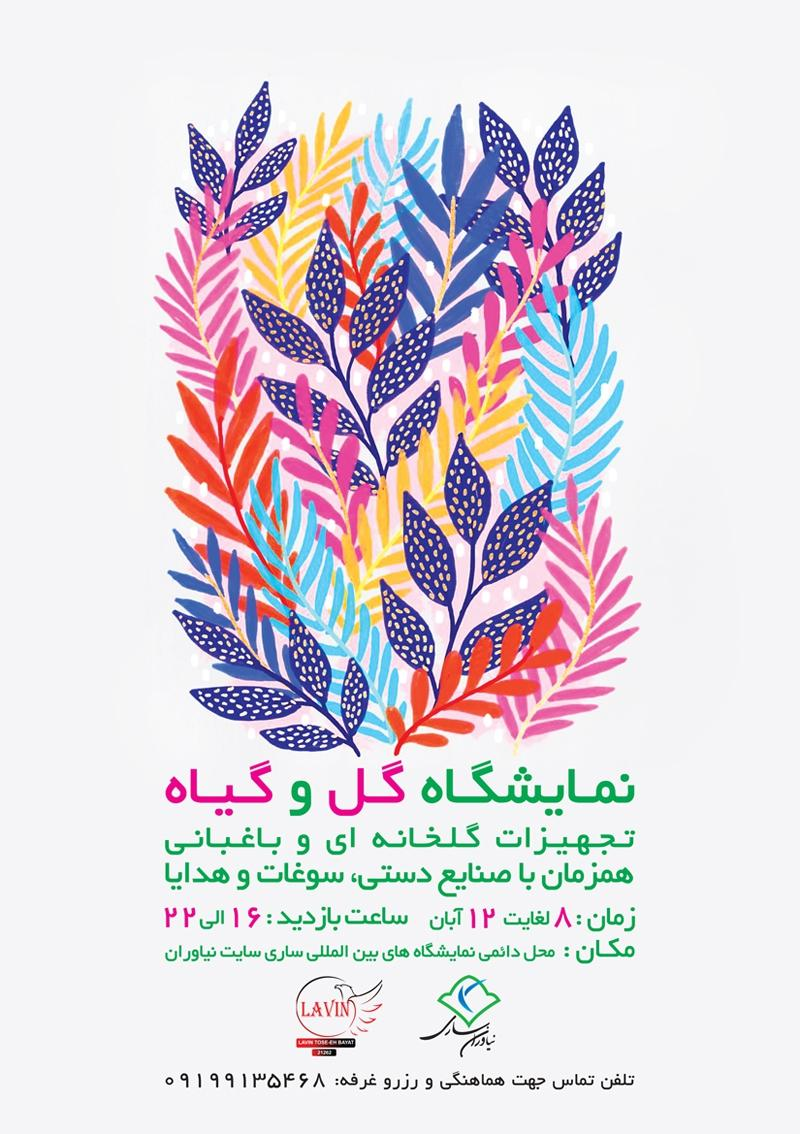 نمایشگاه گل و گیاه، سوغات و هدایا ؛ ساری - آبان 98