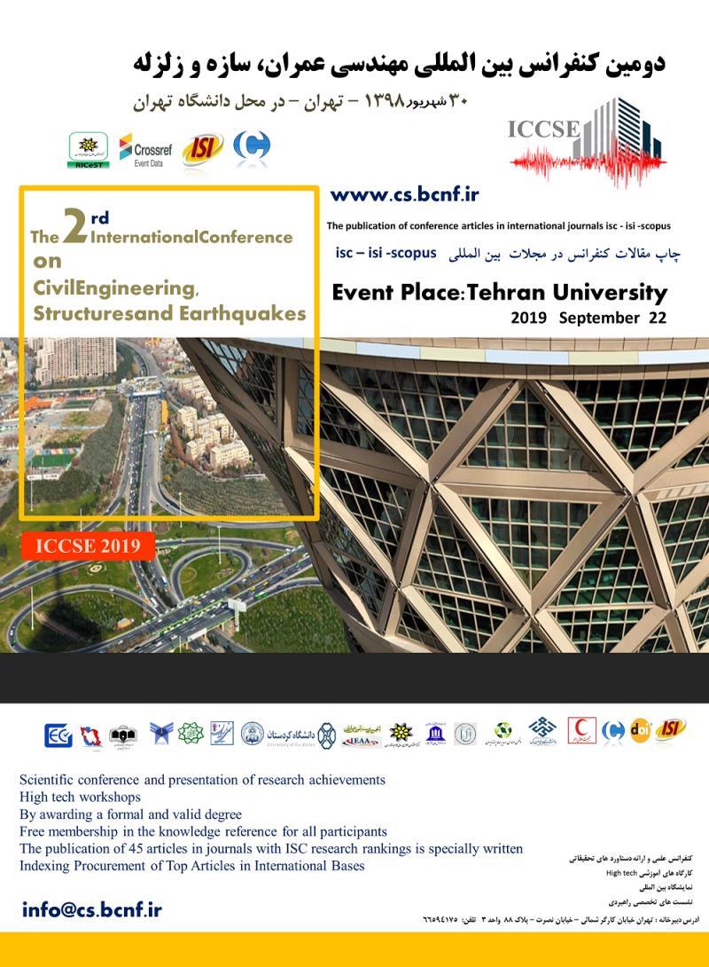 کنفرانس مهندسی عمران، سازه و زلزله ؛تهران - شهریور 98
