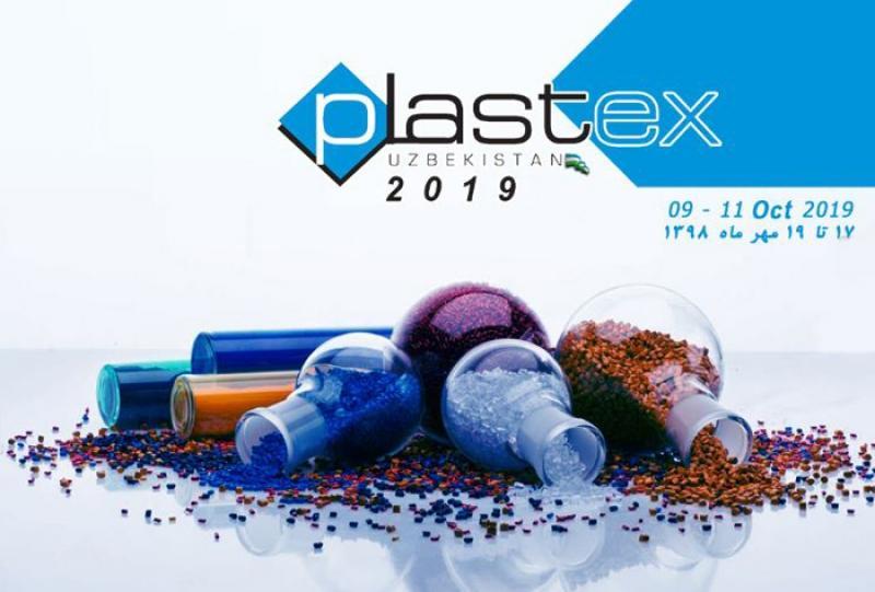 نمایشگاه صنعت پلیمر و پلاستیک تاشکند ؛ازبکستان 2019 - مهر 98