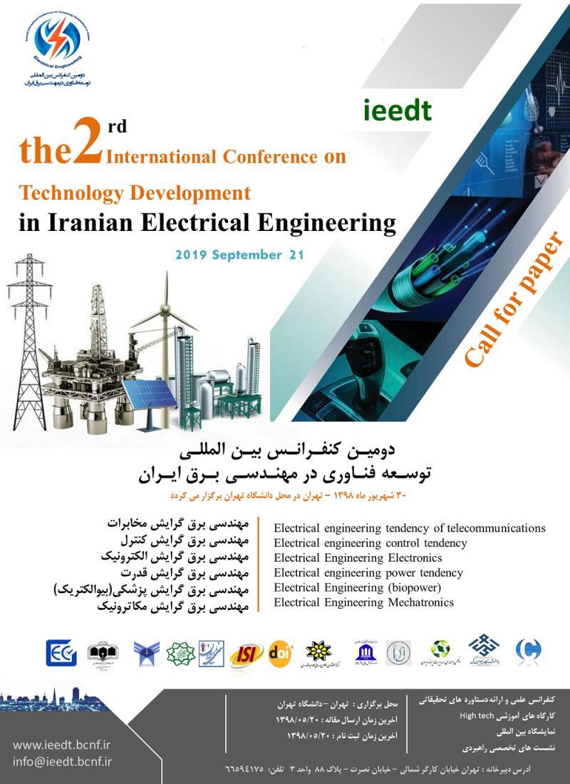 کنفرانس توسعه فناوری در مهندسی برق ایران ؛تهران - شهریور 98