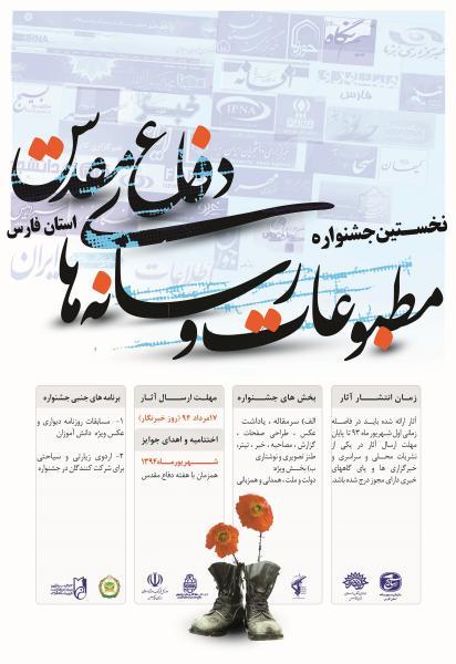 نخستین جشنواره مطبوعات و رسانه های دفاع مقدس