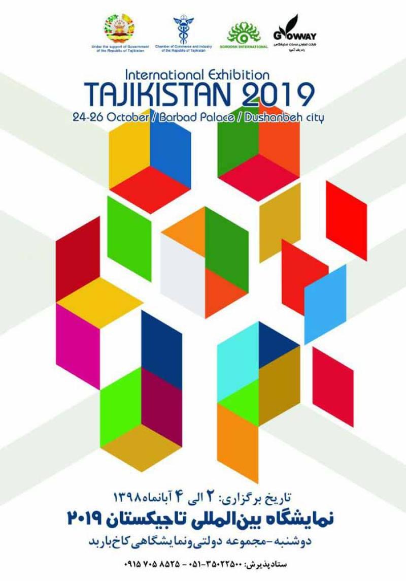 نمایشگاه بازرگانی دوشنبه تاجیکستان 2019 آبان 98
