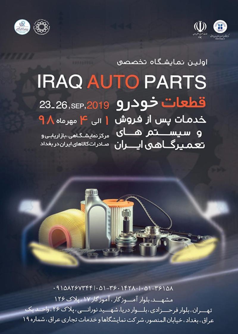 نمایشگاه قطعات خودرو، خدمات پس از فروش و سیستم های تعمیرگاهی بغداد ؛عراق 2019 - مهر 98