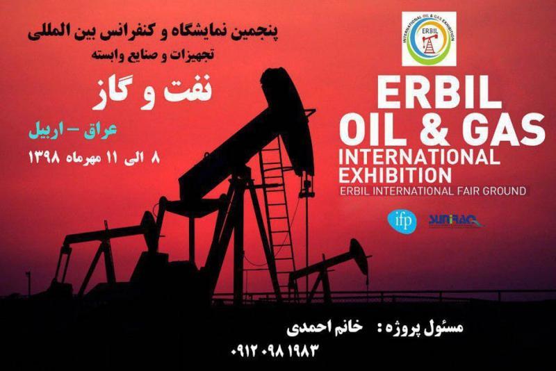 نمایشگاه نفت و گاز  اربیل ؛عراق 2019 - مهر 98