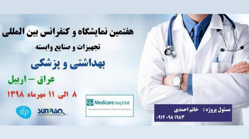 نمایشگاه و کنفرانس تجهیزات پزشکی  اربیل ؛عراق 2019 - مهر 98
