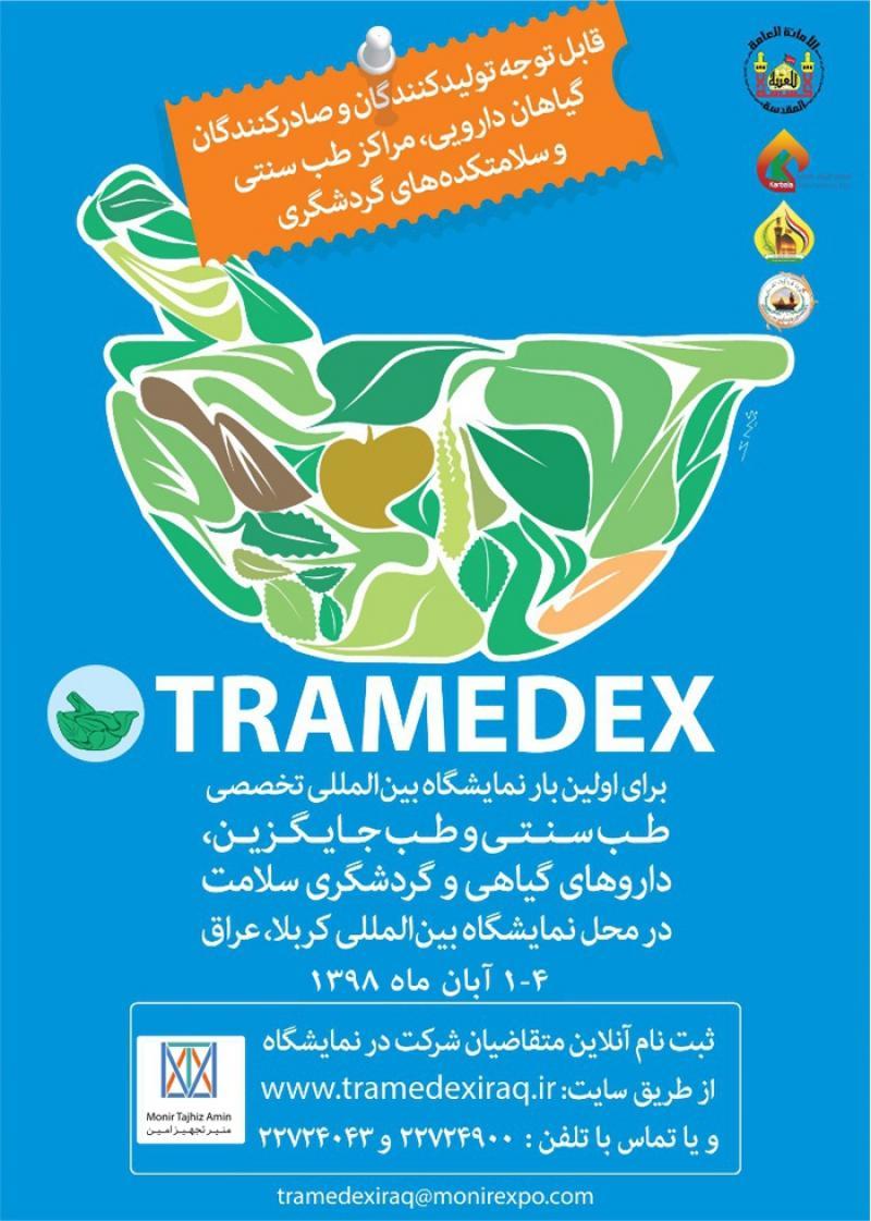 نمایشگاه طب سنتی و طب جایگزین، داروهای گیاهی و گردشگری سلامت TRAMEDEXIRAQ کربلا عراق 2019 آبان 98
