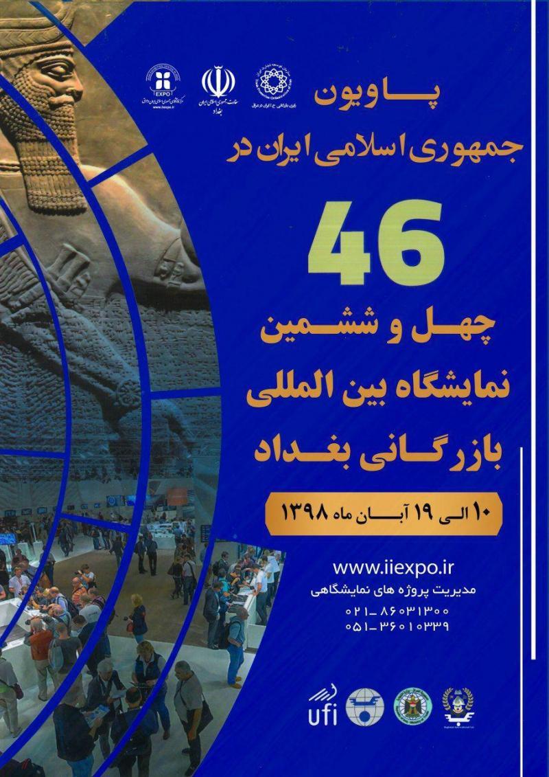 پاویون ایران در نمایشگاه بین المللی بازرگانی بغداد عراق 2019 آبان 98