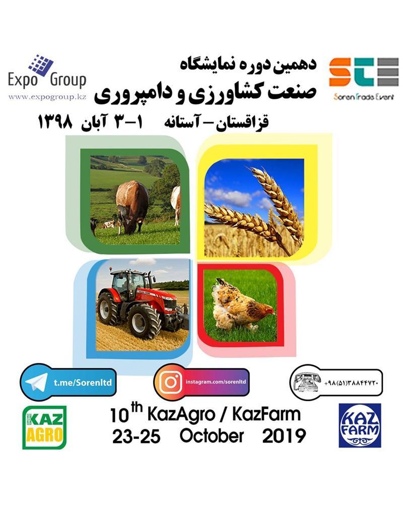 نمایشگاه کشاورزی و دامپروری Kazfarm-Kazagro آستانه ؛قزاقستان - آبان 98