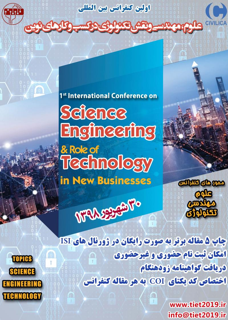 کنفرانس علوم، مهندسی و نقش تکنولوژی در کسب و کارهای نوین ؛تهران - شهریور 98