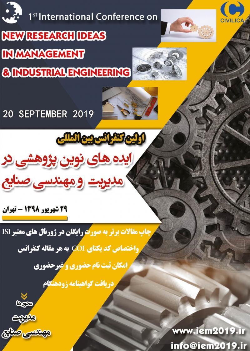 کنفرانس ایده های نوین پژوهشی در مدیریت و مهندسی صنایع ؛تهران - شهریور 98