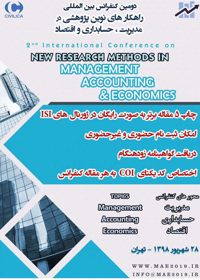 کنفرانس راهکارهای نوین پژوهشی در مدیریت، حسابداری و اقتصاد ؛تهران - شهریور 98