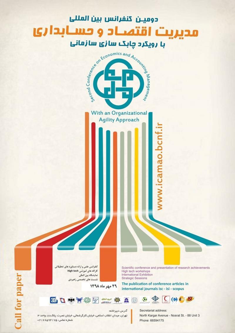 کنفرانس مدیریت اقتصاد و حسابداری با رویکرد چابک سازی سازمانی ؛تهران - مهر 98