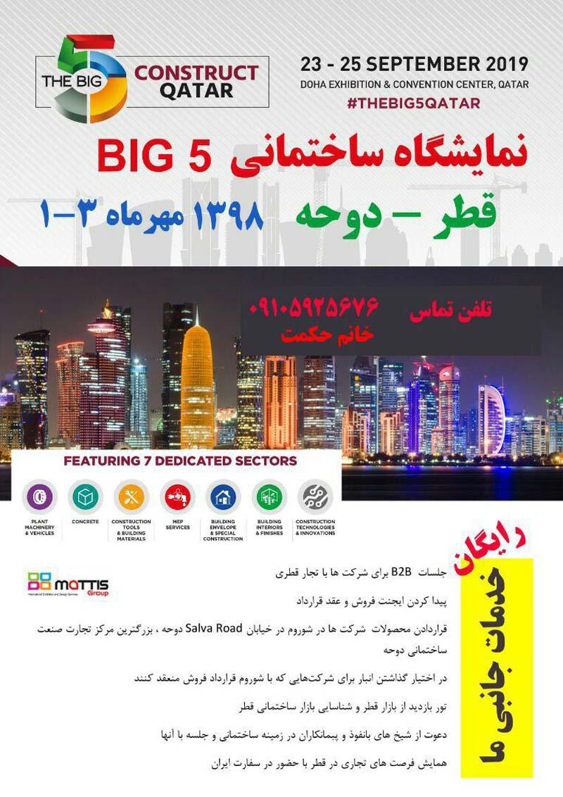 نمایشگاه ساختمان دوحه ؛قطر 2019 - مهر 98