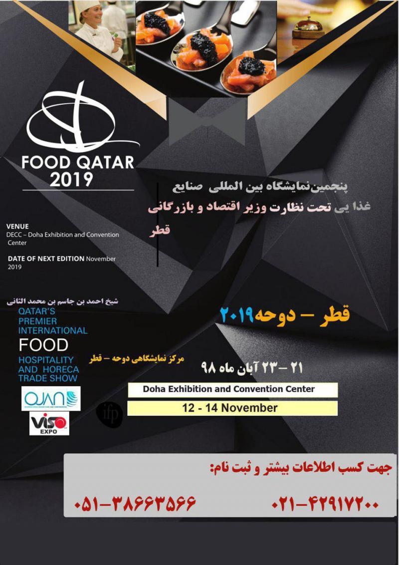 نمایشگاه صنایع غذایی دوحه ؛قطر 2019 - آبان 98