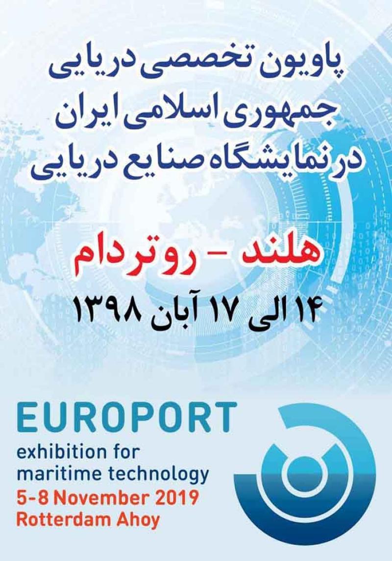 نمایشگاه بین المللی صنایع دریایی روتردام ؛هلند 2019 - آبان 98