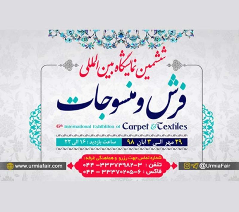 نمایشگاه فرش و منسوجات ؛ارومیه - مهر و آبان 98