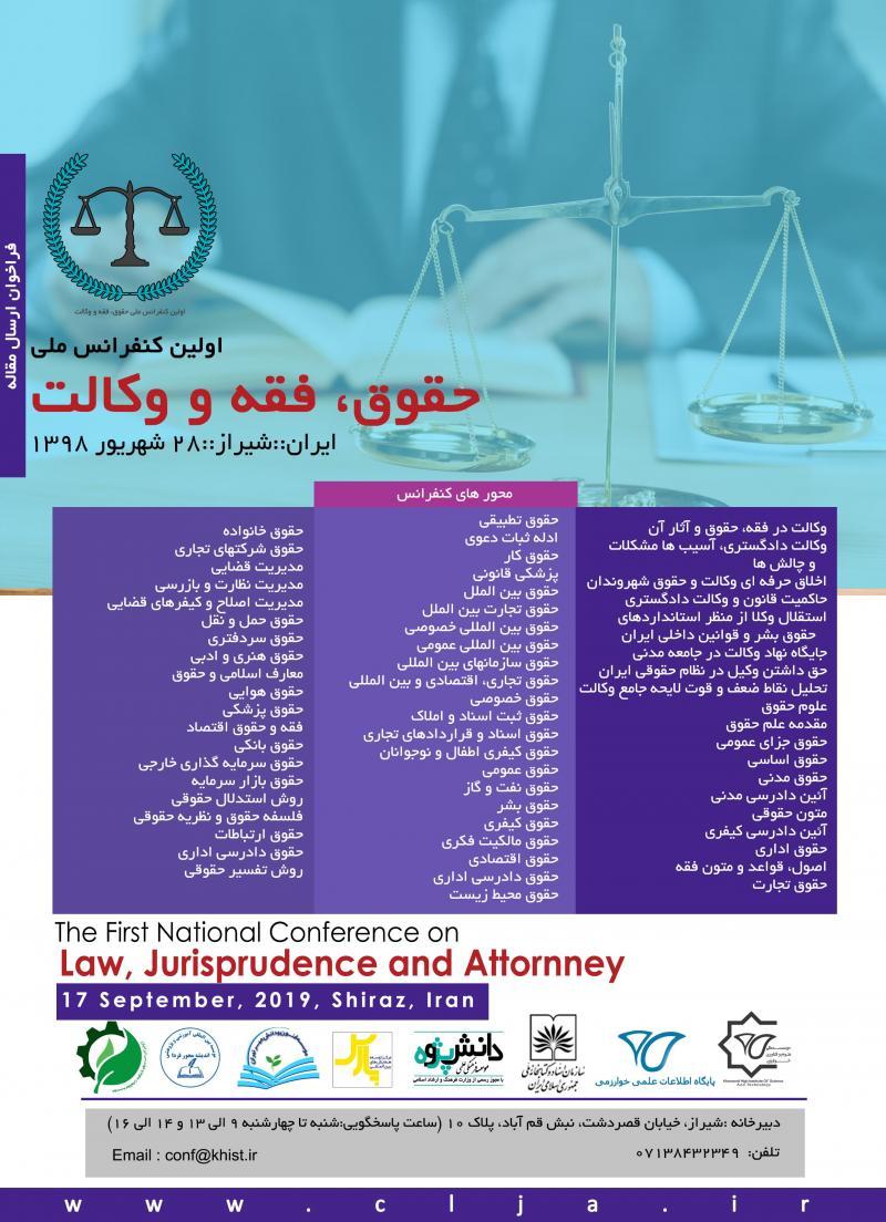 کنفرانس حقوق، فقه و وکالت ؛شیراز - شهریور 98