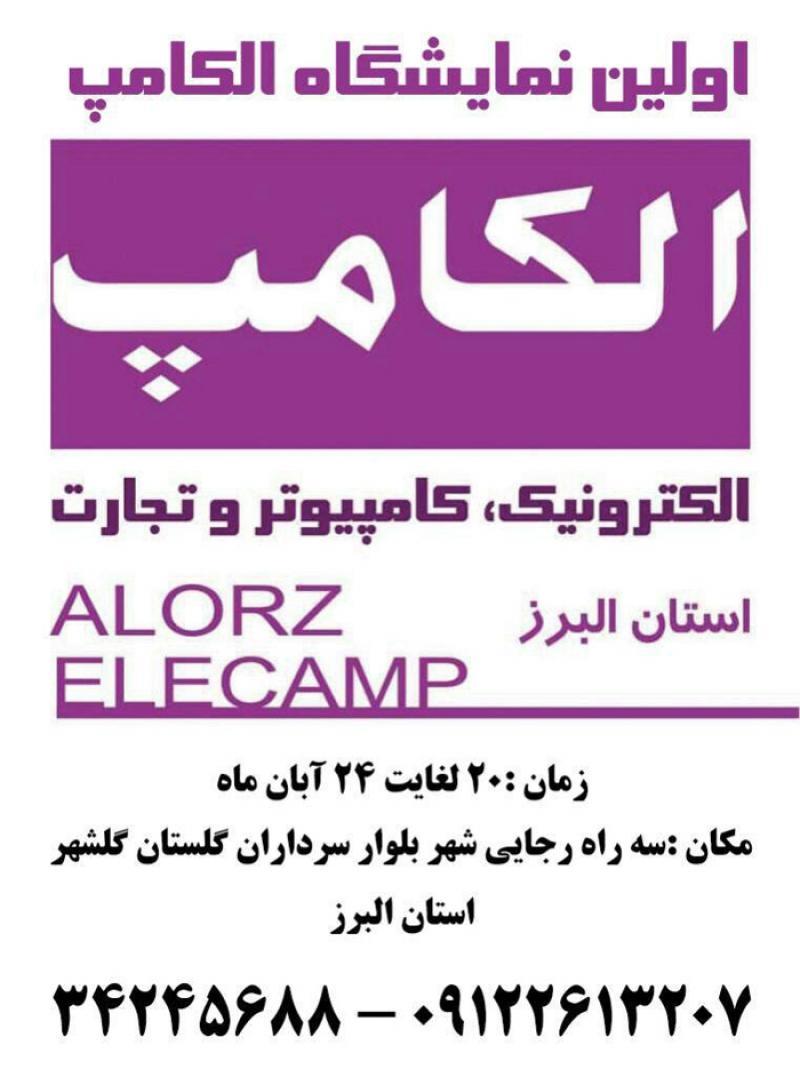 نمایشگاه الکامپ، الکترونیک کامپیوتر و تجارت ؛ البرز - آبان 98