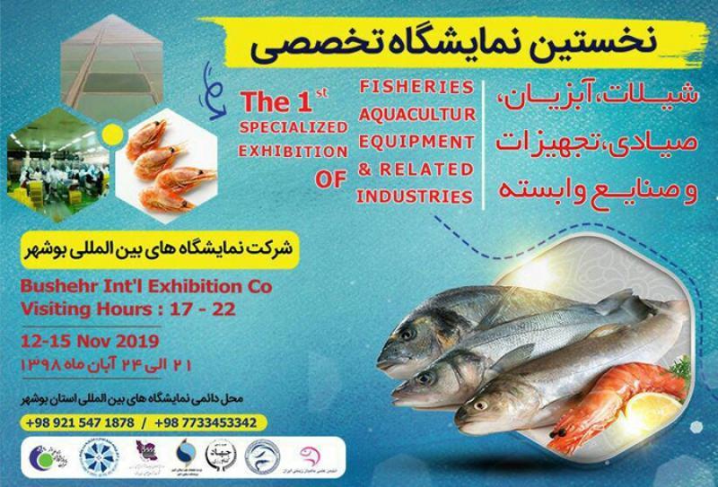 نمایشگاه شیلات، آبزیان، صیادی، تجهیزات و صنایع وابسته ؛بوشهر - آبان 98
