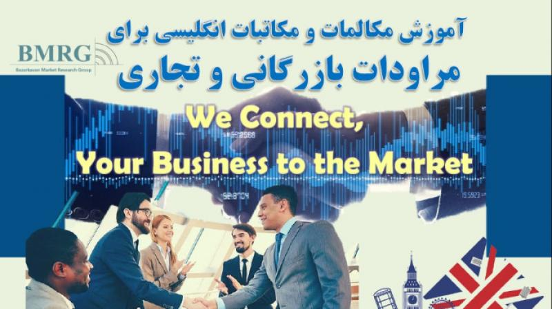 مکاتبات و مکالمات انگلیسی برای مراودات بازرگانی و تجاری تهران مهر 98