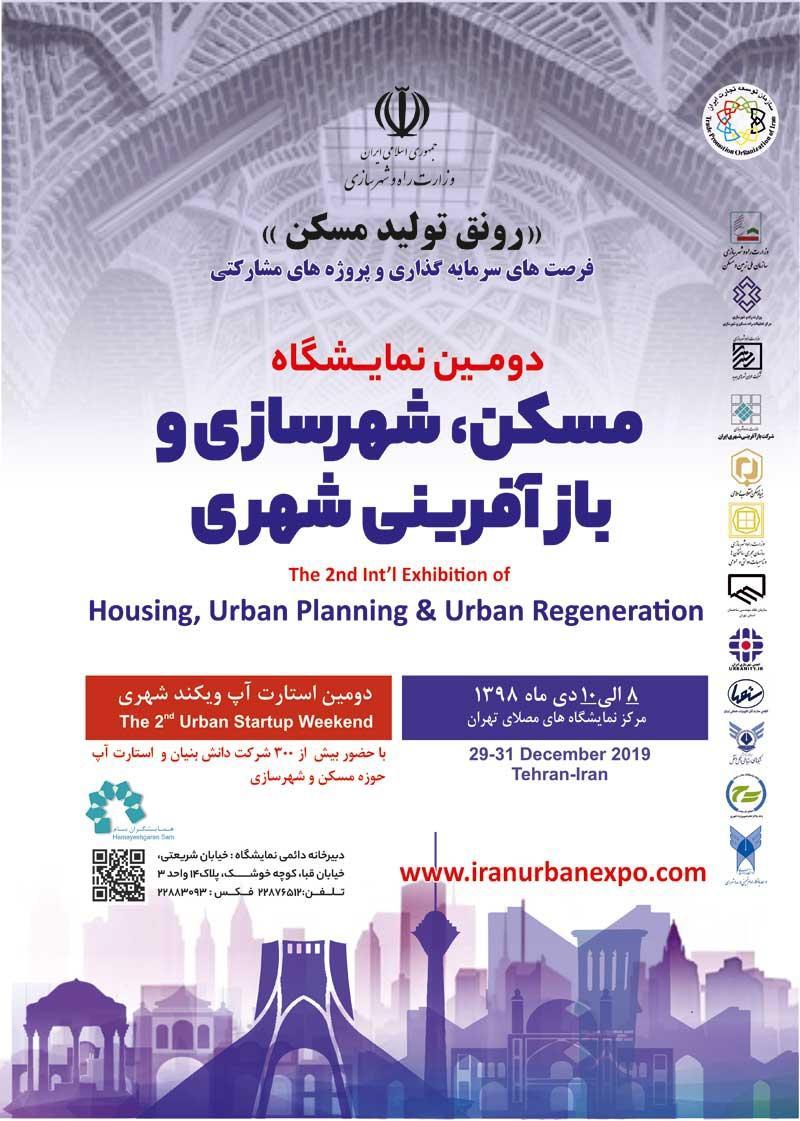نمایشگاه مسکن، شهرسازی و بازآفرینی شهری مصلی؛تهران - آبان 98
