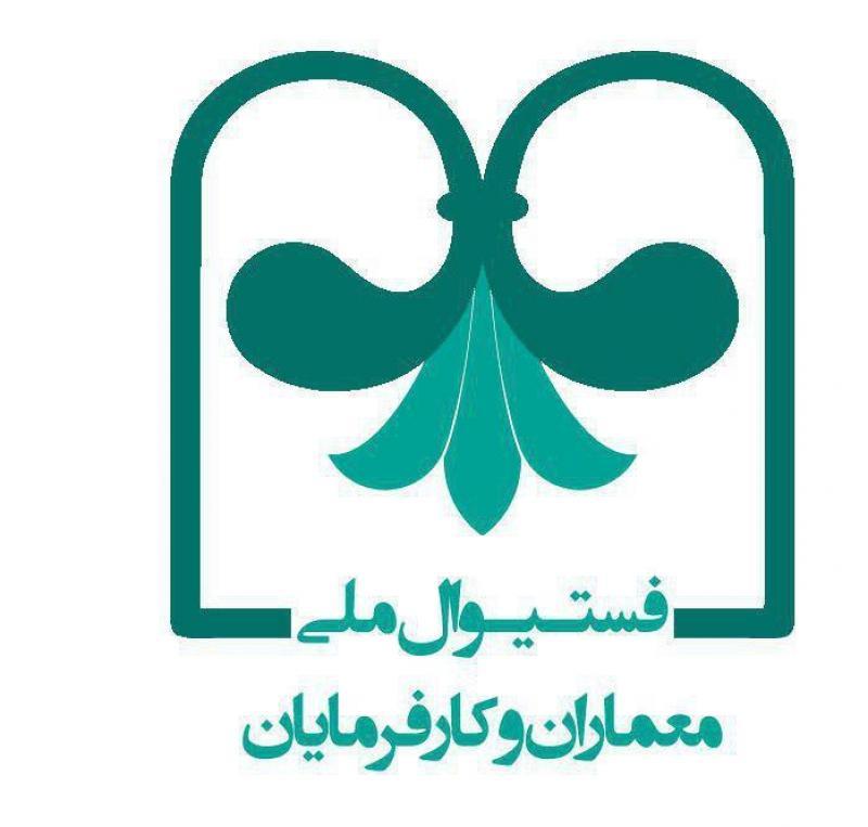 نمایشگاه معماران، کارفرمایان و دکوراسیون داخلی همزمان با جشنواره معماران و کارفرمایان ؛شهرآفتاب تهران - آبان 98