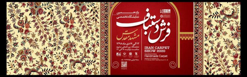 نمایشگاه فرش دستبافت؛مشهد - آذر 98