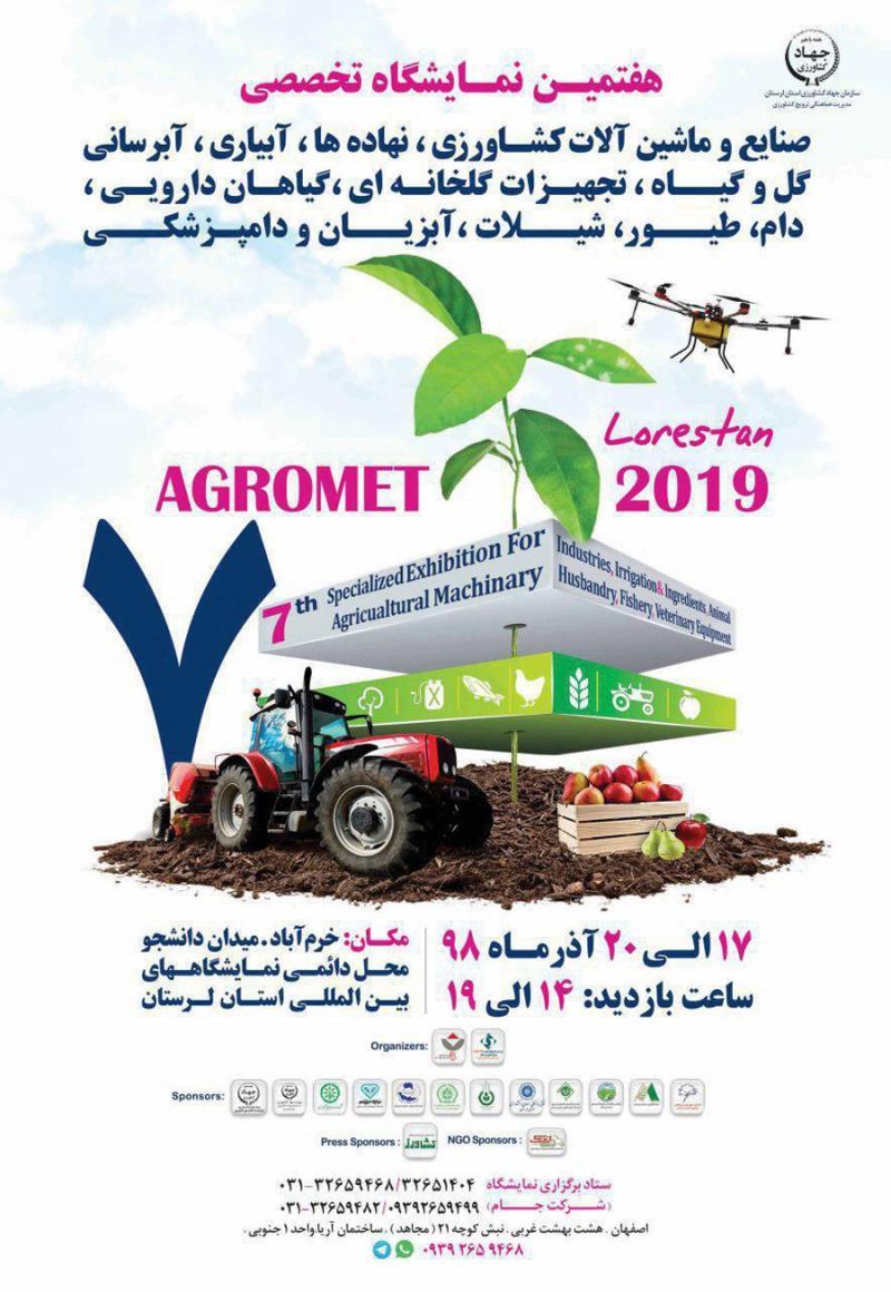 نمایشگاه ماشین آلات، ادوات و محصولات کشاورزی ؛خرم آباد - آذر 98